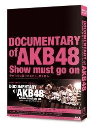 DOCUMENTARY of AKB48 Show must go on 少女たちは傷つきながら、夢を見る スペシャル・エディション(Blu-ray2枚組)【Blu-ray】 [ AKB48 ]