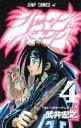 シャーマンキング(4) (ジャンプコミックス) [ 武井宏之 ]