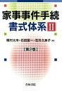 家事事件手続書式体系(2)第2版 [ 梶村太市 ]
