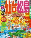 るるぶ仙台松島宮城('18) (るるぶ情報版)