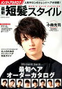 メンズヘアカタログ 最新短髪スタイル (コスミックムック)