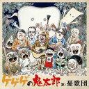 ゲゲゲの鬼太郎(CD+DVD) [ 憂歌団 ]