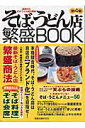 そば・うどん店繁盛book(第4集)
