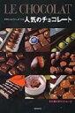 世界のショコラティエがつくる人気のチョコレート
