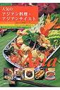 人気のアジアン料理・アジアンテイスト
