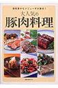 大人気の豚肉料理