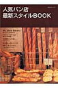 人気パン店最新スタイルbook