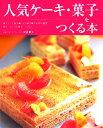人気ケーキ・菓子をつくる本