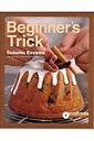 Beginner's trick (旭屋出版mook)