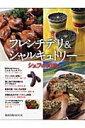 フレンチデリ&シャルキュトリー シェフの90皿 (旭屋出版mook)