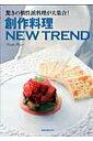 【バーゲン本】創作料理NEW TREND [ ムック版 ]