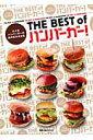 The best ofハンバーガー!