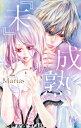 『未』成熟 2 (マーガレットコミックス) [ Maria ]