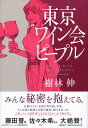 東京ワイン会ピープル [ 樹林 伸 ]