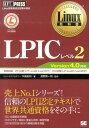 LPICレベル2 [ 中島能和 ]