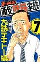よりぬき!浦安鉄筋家族(7) 大鉄テキトー編 (少年チャンピオンコミックス) [ 浜岡賢次 ]