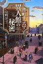 【送料無料】港町ヨコハマ異人館の秘密