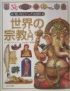 「知」のビジュアル百科(7)