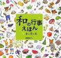 「和」の行事えほん(1(春と夏の巻))