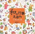 「和」の行事えほん(2(秋と冬の巻))