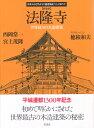 法隆寺新装版 世界最古の木造建築 (日本人はどのように建造物をつくってきたか) [ 西岡常一 ]