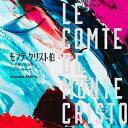 フジテレビ系ドラマ 「モンテ・クリスト伯ー華麗なる復讐ー」 オリジナルサウンドトラ