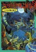 アブダラと空飛ぶ絨毯 (ハウルの動く城) [ ダイアナ・ウィン・ジョーンズ ]...:book:10653110