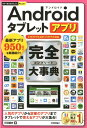 Androidタブレットアプリ完全大事典 (今すぐ使えるかんたんPLUS+) [ 日沼諭史 ]