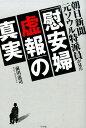 朝日新聞元ソウル特派員が見た「慰安婦虚報」の真実 [ 前川恵司 ]