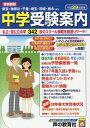 中学受験案内(平成29年度用)