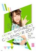 (卓上)AKB48 篠崎彩奈 カレンダー 2017【楽天ブックス限定特典付】