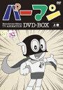 モノクロ版TVアニメ パーマン DVD BOX 上巻(期間限定生産) [ 三輪勝恵 ]