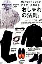 Men'sファッションバイヤーが教える「おしゃれの法則」 [ MB ]