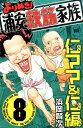 よりぬき!浦安鉄筋家族(8) 仁ママ&仁編 (少年チャンピオンコミックス) [ 浜岡賢次 ]