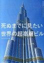 死ぬまでに見たい世界の超高層ビル [ ジュディス・デュプレ ]