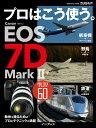 Canon EOS 7D Mark 2 プロはこう使う。 (impress mook) [ 高橋良輔 ]