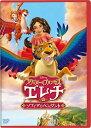 アバローのプリンセス エレナ/ソフィアのペンダント DVD(...