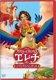 アバローのプリンセス エレナ/ソフィアのペンダント DVD(デジタルコピー付き) [ (ディズニー) ]