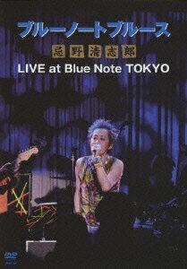 ブルーノートブルース 忌野清志郎 LIVE at Blue Note TOKYO [ 忌野清志郎 ]