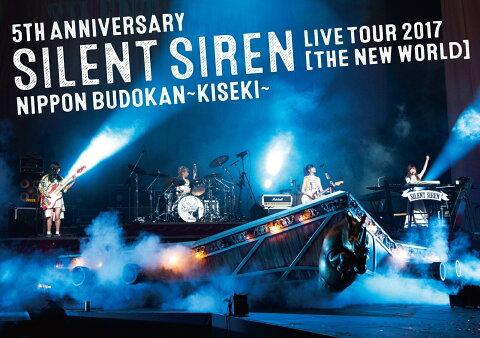 5TH ANNIVERSARY SILENT SIREN LIVE TOUR 2017「新世界」日本武道館 〜奇跡〜【Blu-ray】 [ SILENT SIREN ]