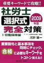 社労士選択式完全対策(2009年版1(労働)