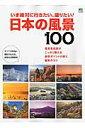 いま絶対に行きたい、撮りたい!日本の風景100