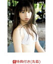 【数量限定特典付】モーニング娘。'18 牧野真莉愛写真集『マ...