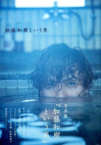 加藤和樹という男 加藤和樹写真集 (TOKYO NEWS MOOK)
