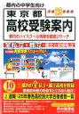 東京都高校受験案内(平成29年度用)