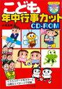 こども年中行事カットCD-ROM [ 小林正樹(1952-)...