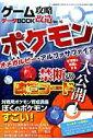 ゲーム攻略・改造データBOOK(vol.16) ポケモンΩR・αS改造・解析データ (三才ムック)