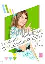 (卓上)AKB48 島田晴香 カレンダー 2017【楽天ブックス限定特典付】 [ 島田晴香 ] - 楽天ブックス