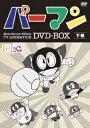 モノクロ版TVアニメ パーマン DVD BOX 下巻 【期間限定生産】 [ 三輪勝恵 ]