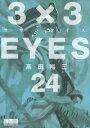 3×3EYES(24) [ 高田裕三 ]
